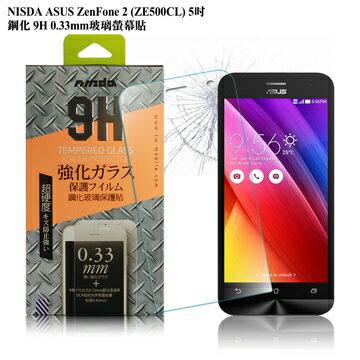 NISDA ASUS Zenfone 2 ZE500CL  5吋 鋼化 9H.33mm玻璃