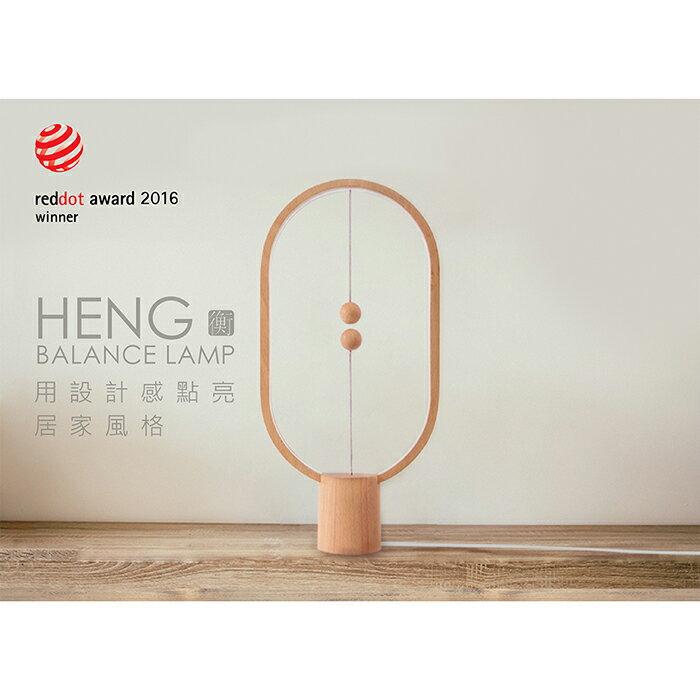 荷蘭 allocacoc Heng衡 LED燈 / 櫸木 / 淺色橢圓 2
