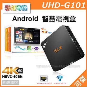 可傑 彩虹奇機 UHD-G101 Android 智慧電視盒 4K 高清畫質 四核心 追劇神器