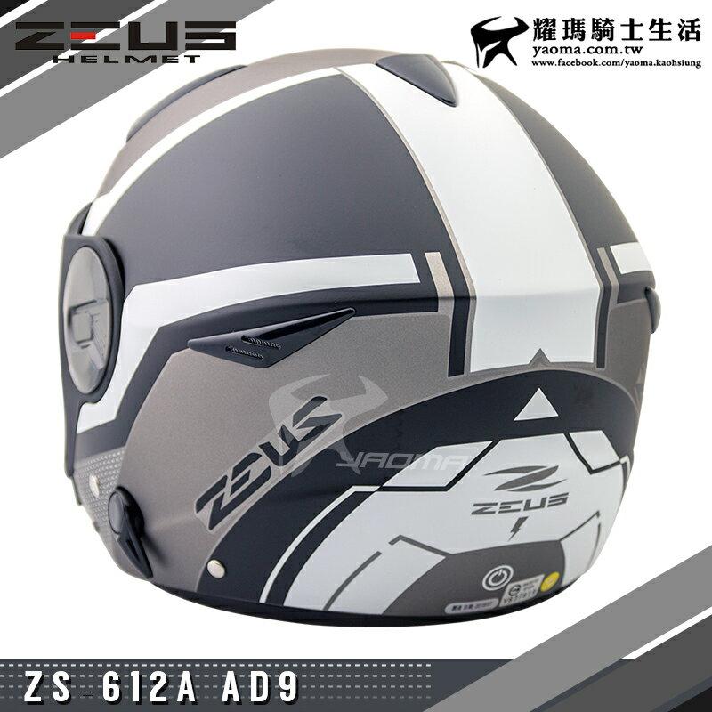 贈好禮 ZEUS安全帽 ZS-612A AD9 消光黑銀白 內置墨鏡 輕量帽 內鏡 半罩帽 612A 耀瑪騎士機車部品 3