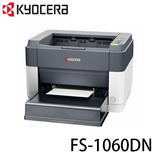 京瓷 KYOCERA FS-1060DN 單色雷射印表機 內建雙面列印及網路