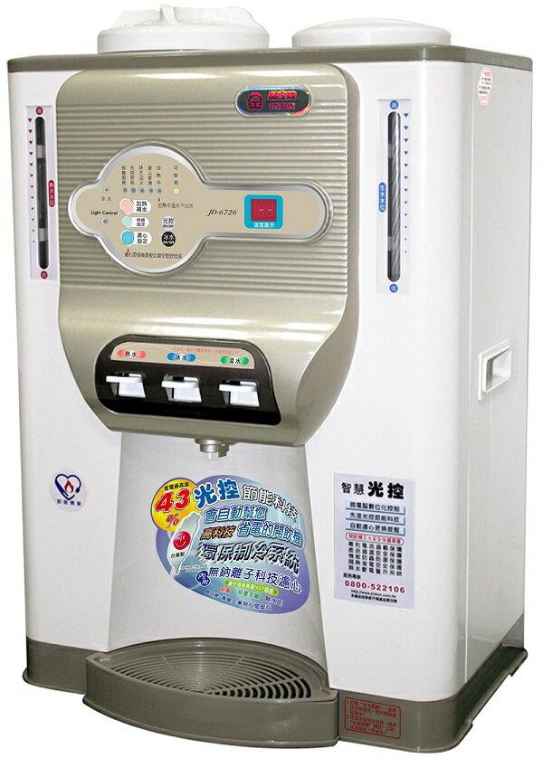 晶工光控科技冰溫熱開飲機 JD-6721 / JD6721  **免運費**