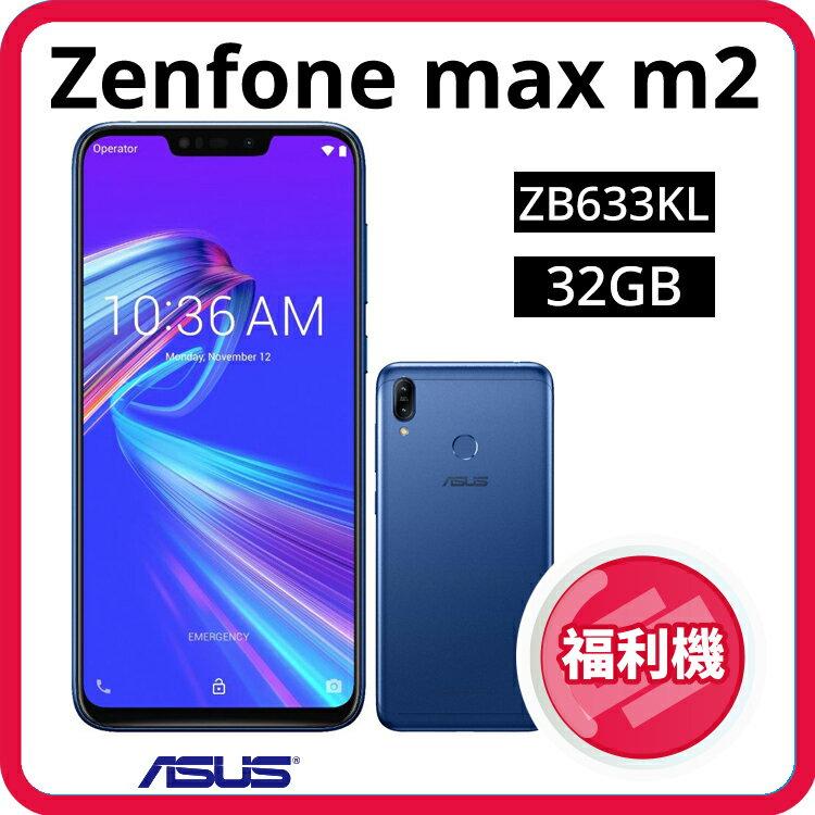 9成新【福利品】ASUS ZenFone Max M2 ZB633KL (3G/32G) 智慧手機 4000mAh大電量