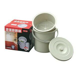 139 ~乾濕分離~ D12 D-12 環保廚餘桶(12L)*1入組