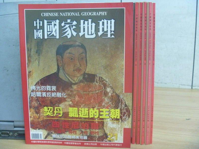 【書寶二手書T6/雜誌期刊_RIL】中國國家地理_21~29期間_共6本合售_契丹飄逝的王朝等