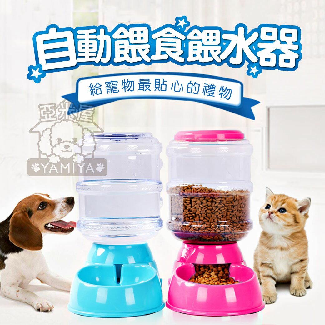 寵物餵食器3.8L 狗狗飲食器 自動餵食器 小狗飼料器 狗貓餵食機 狗碗 重力 飼料盆《亞米屋Yamiya》