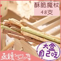 魔杖 包材 台灣人氣餅乾零食 sunnysasa