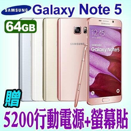 SAMSUNG GALAXY Note 5 64GB 智慧型手機 贈5200行動電源+螢幕貼+0利率+免運費