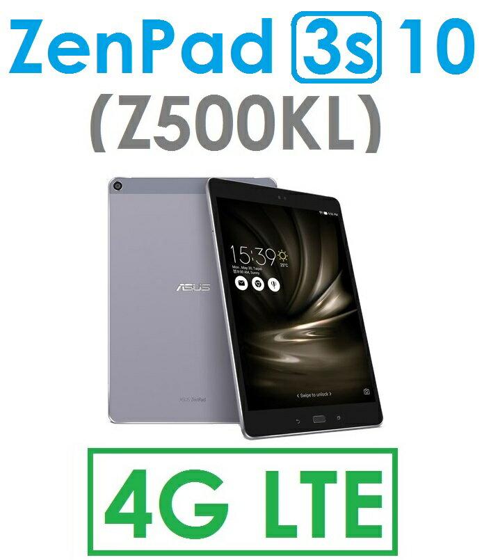 【原廠現貨】華碩 ASUS ZenPad 3S 10(Z500KL)9.7吋 六核心 4G/32G (4GLTE)平板電腦●2K 免運