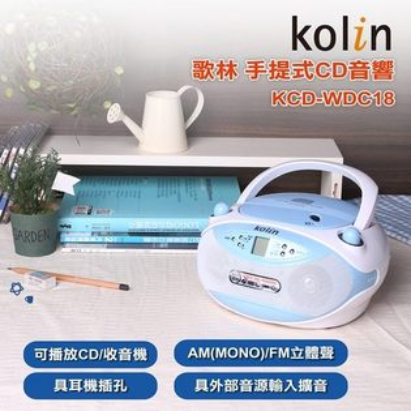 均曜家電:【kolin歌林】手提式CD音響KCD-WDC18
