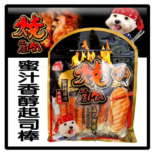 【力奇】燒肉工房 17號蜜汁香醇起司棒 16支-150元 gt 可超取 D051A17