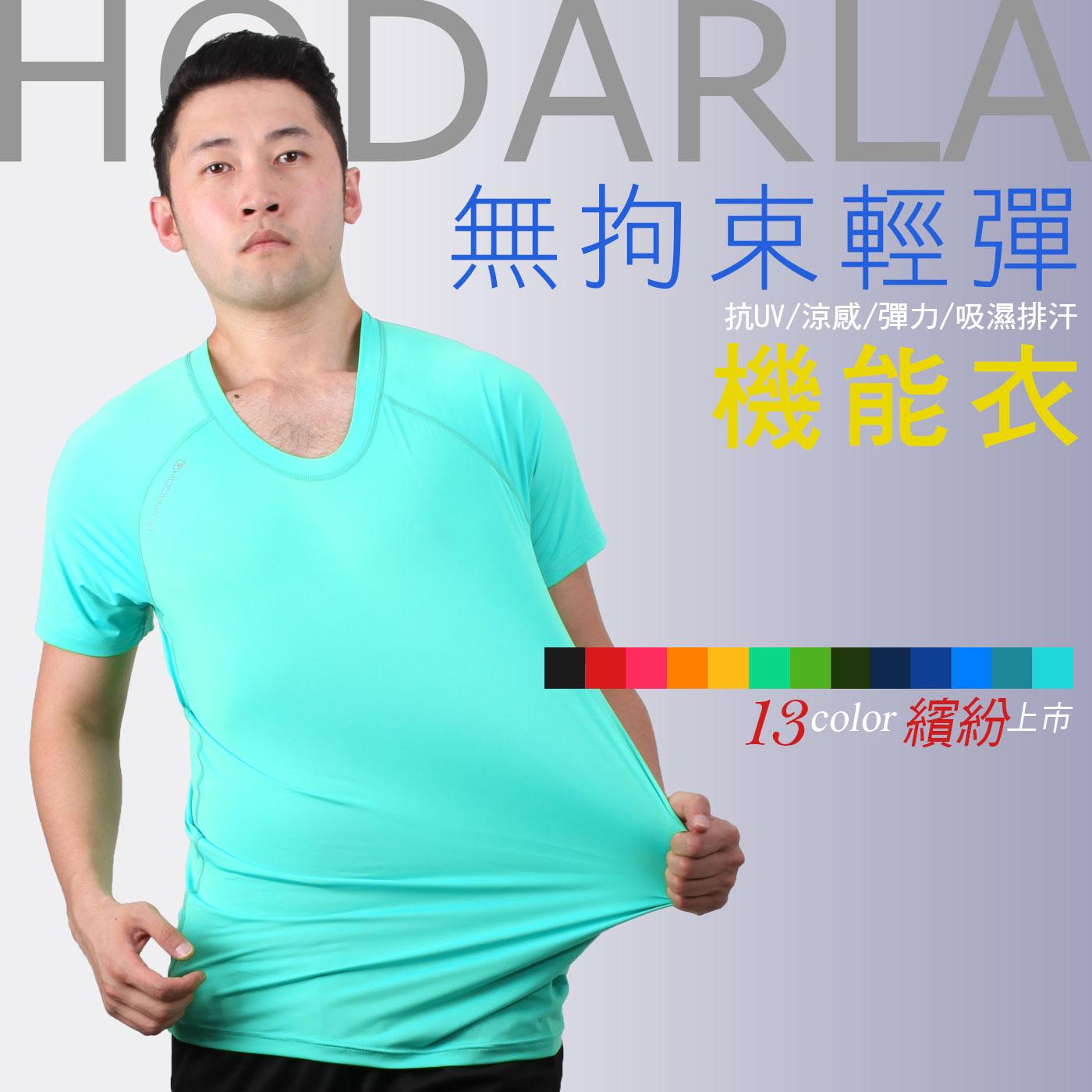 HODARLA 男女無拘束短袖T恤 輕彈 抗UV 圓領 製 涼感 路跑~03312086~