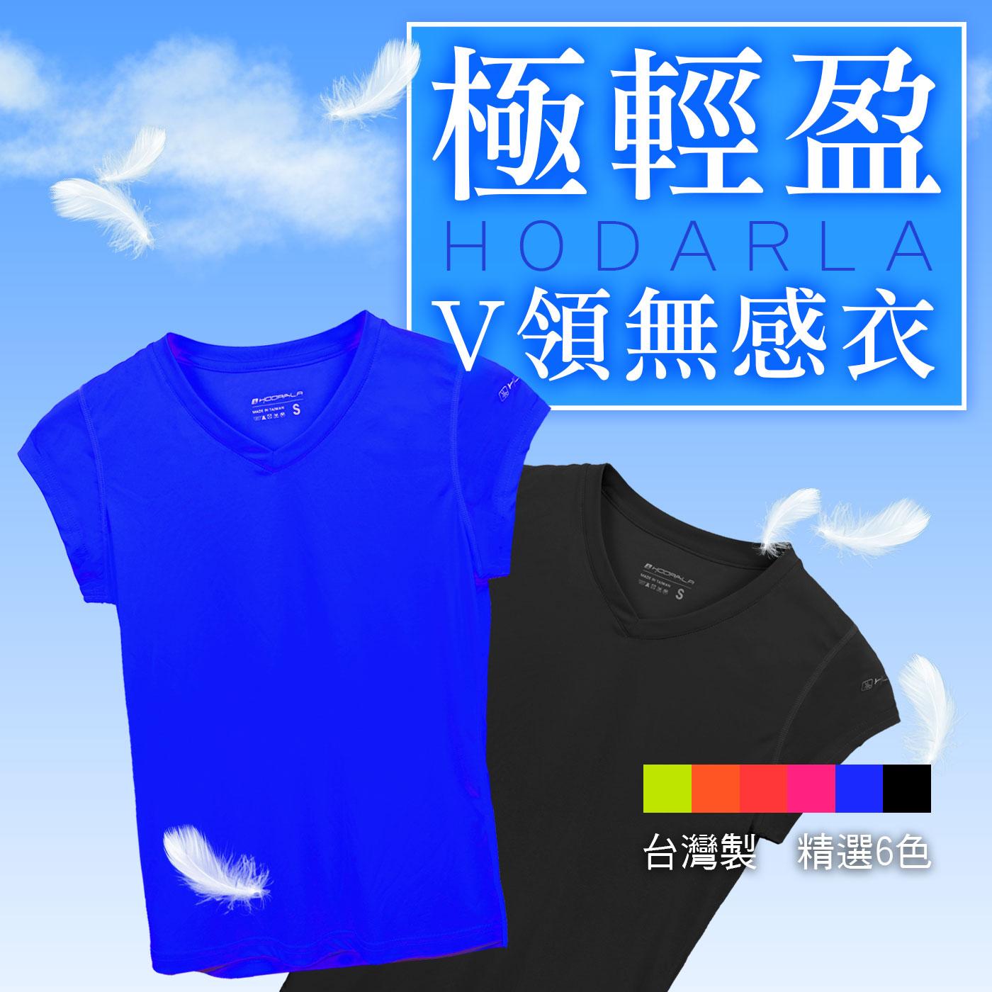 HODARLA 女無感V領短T恤(慢跑 路跑 休閒【03312174】≡排汗專家≡