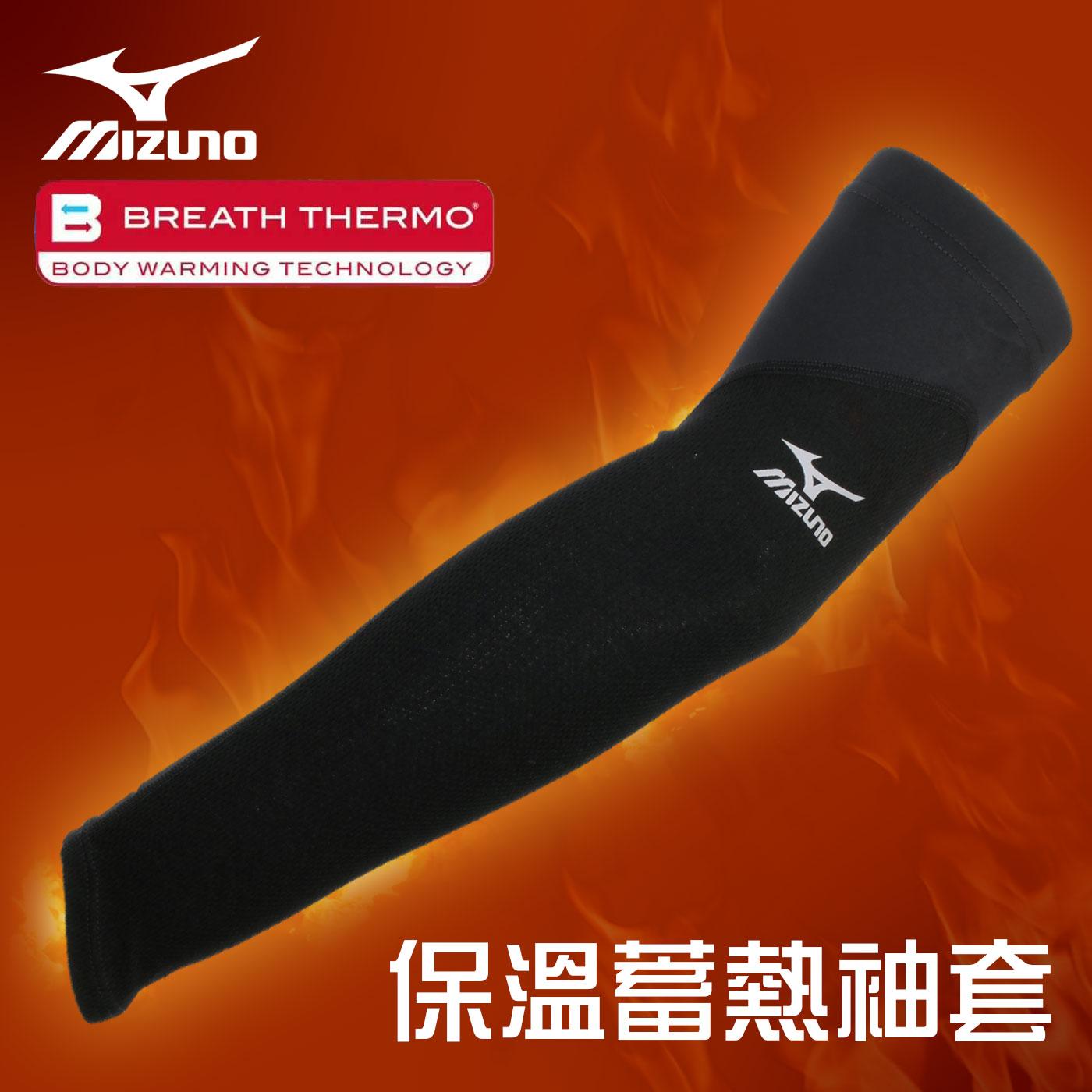 MIZUNO 特定-發熱袖套 (單車 自行車 保暖 蓄熱 美津濃【98250227】≡排汗專家≡