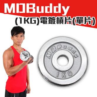 MDBuddy 單片電鍍槓片 1KG(啞鈴 健身 重量訓練【99301394】≡排汗專家≡