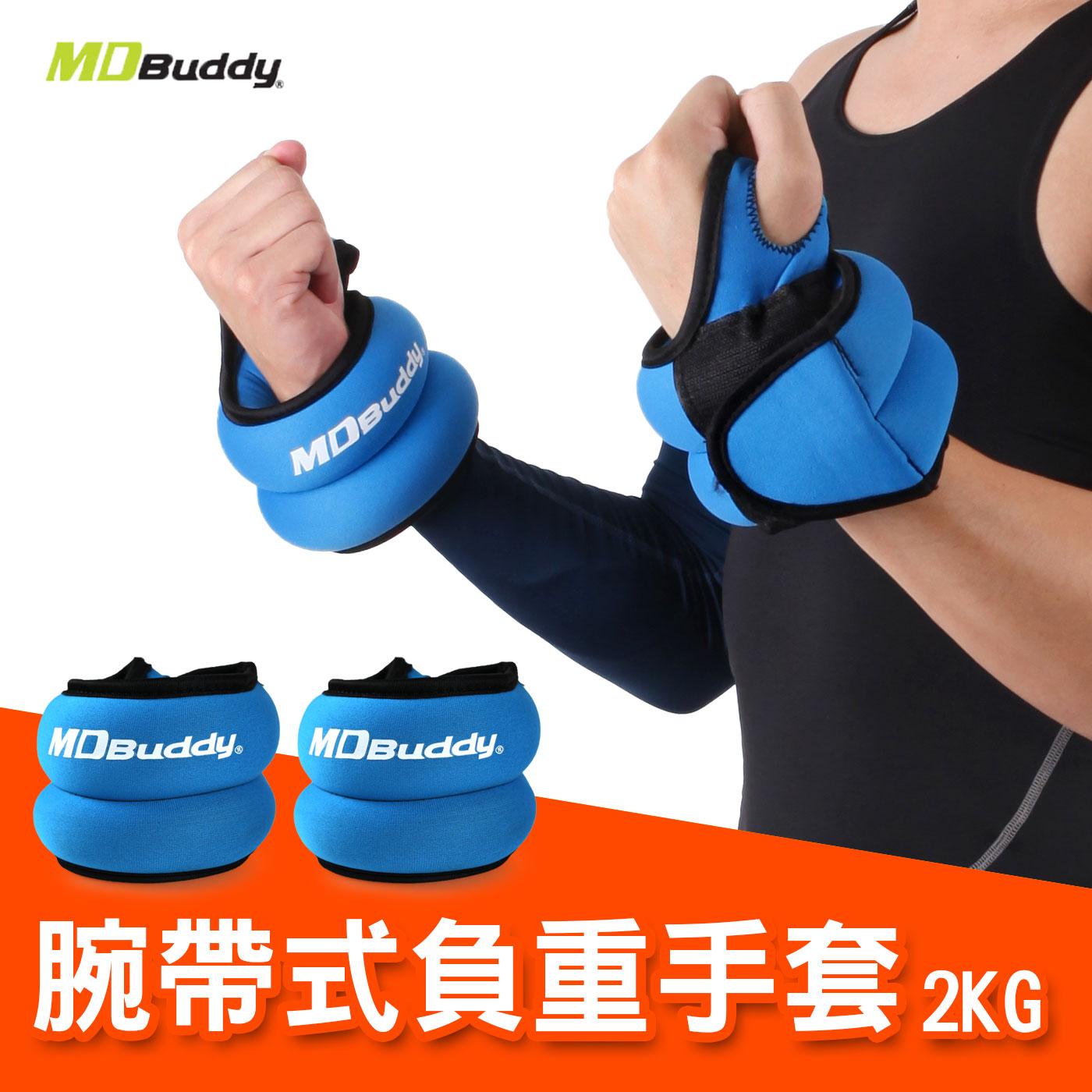 MDBuddy 腕帶式負重手套2KG(一雙入 重量訓練 加重器 沙包 健身器材【99301455】≡排汗專家≡