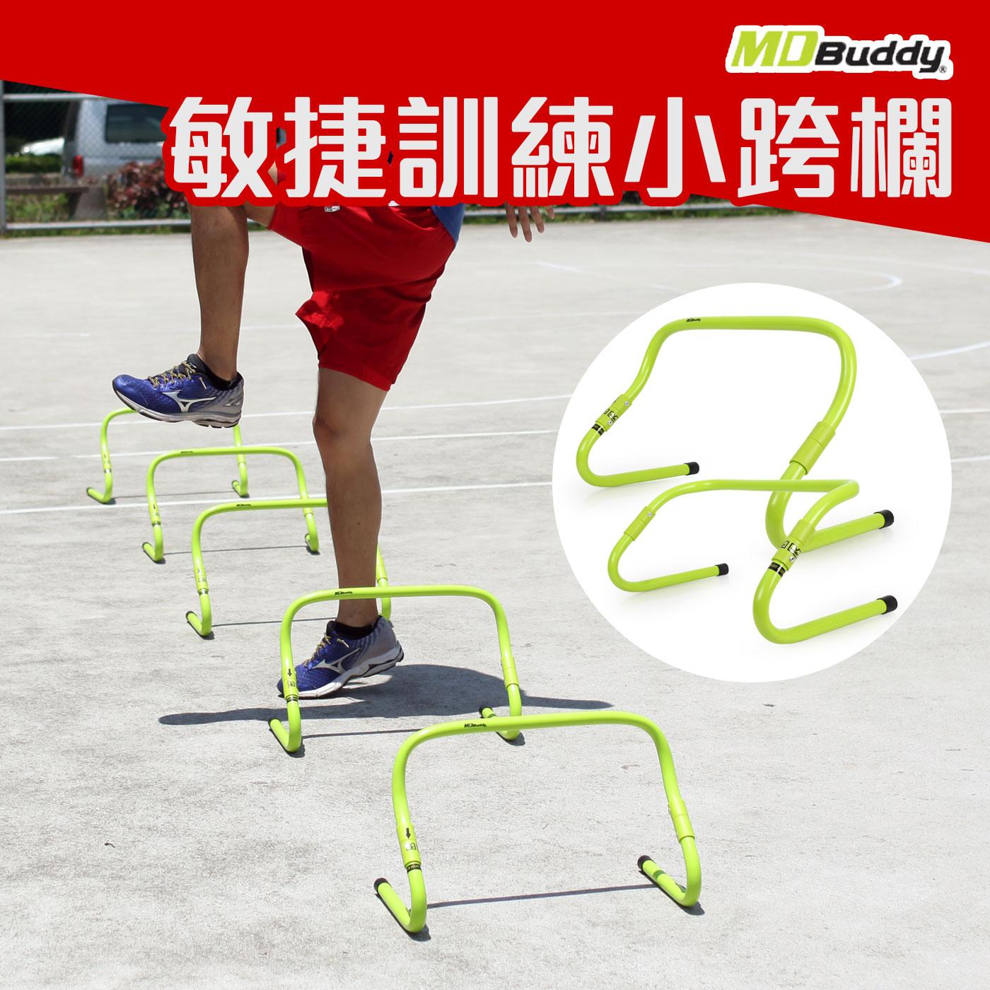 MDBuddy 敏捷訓練多 小跨欄^(欄架 跳欄 籃球 足球 折疊小跨欄 健身~99301