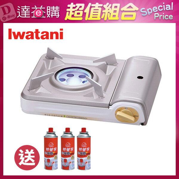 日本IWATANI高效能卡式瓦斯爐
