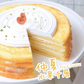 【實體門市人氣推薦NO.1】★仲夏水果千層★2020人氣蛋糕款★