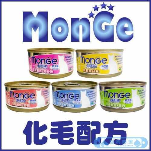 +貓狗樂園+ monGe化毛配方【貓罐。五種口味。80g】22元*單罐賣場 - 限時優惠好康折扣