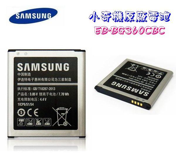 【免運費】【小奇機原廠電池】Samsung Galaxy Core Prime G360H SM-G360 J2【EB-BG360CBC】