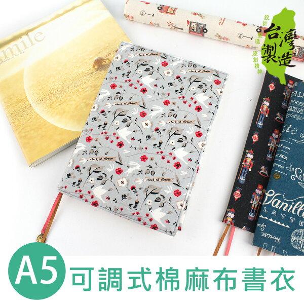珠友DI-52050A525K可調式棉麻布多功能書衣書皮書套(A1~A3)