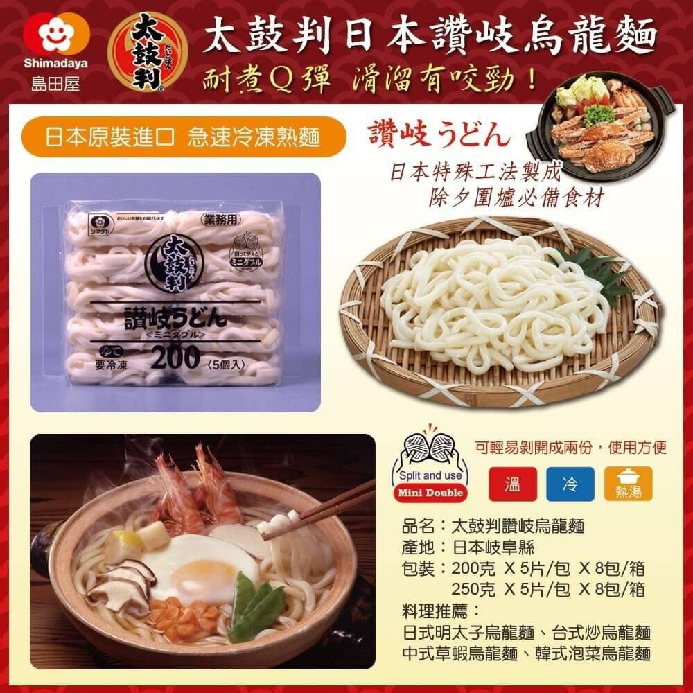日本讚岐烏龍麵 每包10入 產地:日本