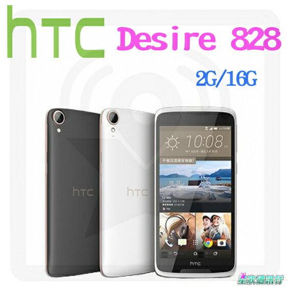 【星欣】HTC Desire 828 2G/16G 5.5吋 1300萬畫素 支援 OIS 光學防手震 直購價