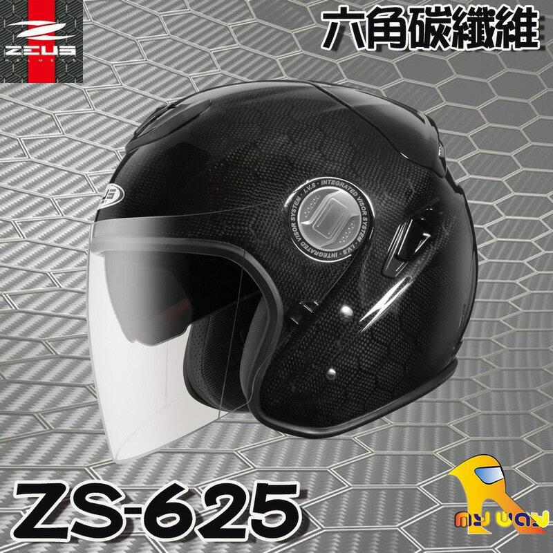 ~任我行騎士部品~ZEUS 瑞獅 ZS-625 ZS625 碳纖維 六角碳纖 HEXAGON 半罩 3/4 輕量化