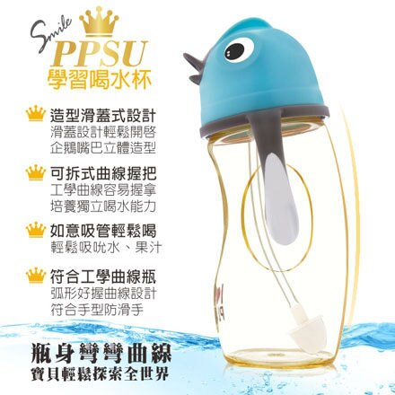 PUKU 藍色企鵝 PPSU 企鵝滑蓋學習水杯280ml-水色【悅兒園婦幼生活館】 7