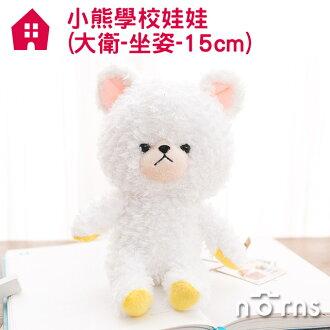 NORNS 【小熊學校娃娃(大衛-坐姿-15cm)】玩偶 zakka 傑琪 the bears\
