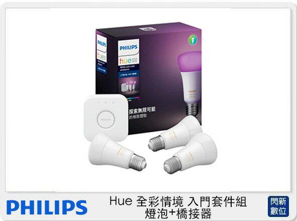 【銀行刷卡金+樂天點數回饋】PHILIPS 飛利浦 Hue 全彩情境 入門套件組 A60 燈泡+橋接器 (公司貨)