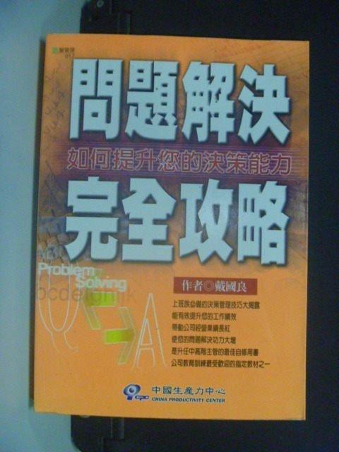 【書寶二手書T3/財經企管_KMP】問題解決完全攻略_原價380_戴國良