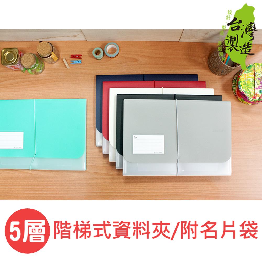 珠友 LE-06057 A4/13K Leader階梯式輕薄資料夾/文件夾/5層(附名片袋)