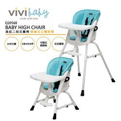 領券$1580 ViVibaby第二代高腳餐椅高低兩段(蜂巢透氣藍)