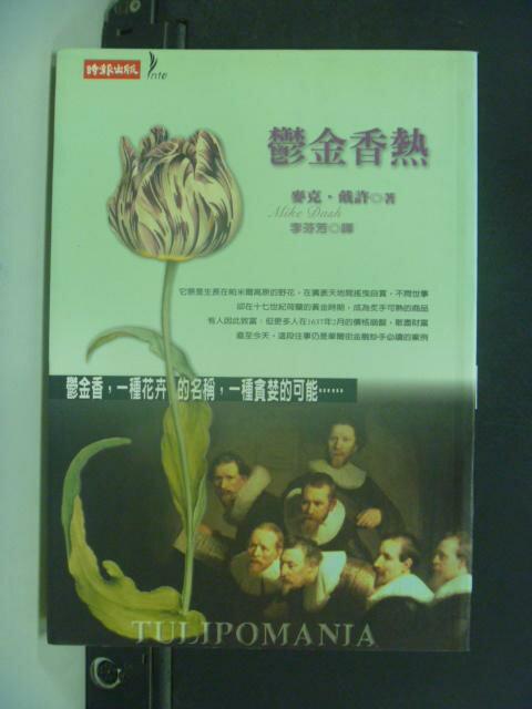 【書寶二手書T2/財經企管_HPD】鬱金香熱_李芬芳, 麥克.戴許
