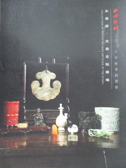 【書寶 書T7/收藏_YKS】西泠印社_木易居文房古玩專場_2016 12 16