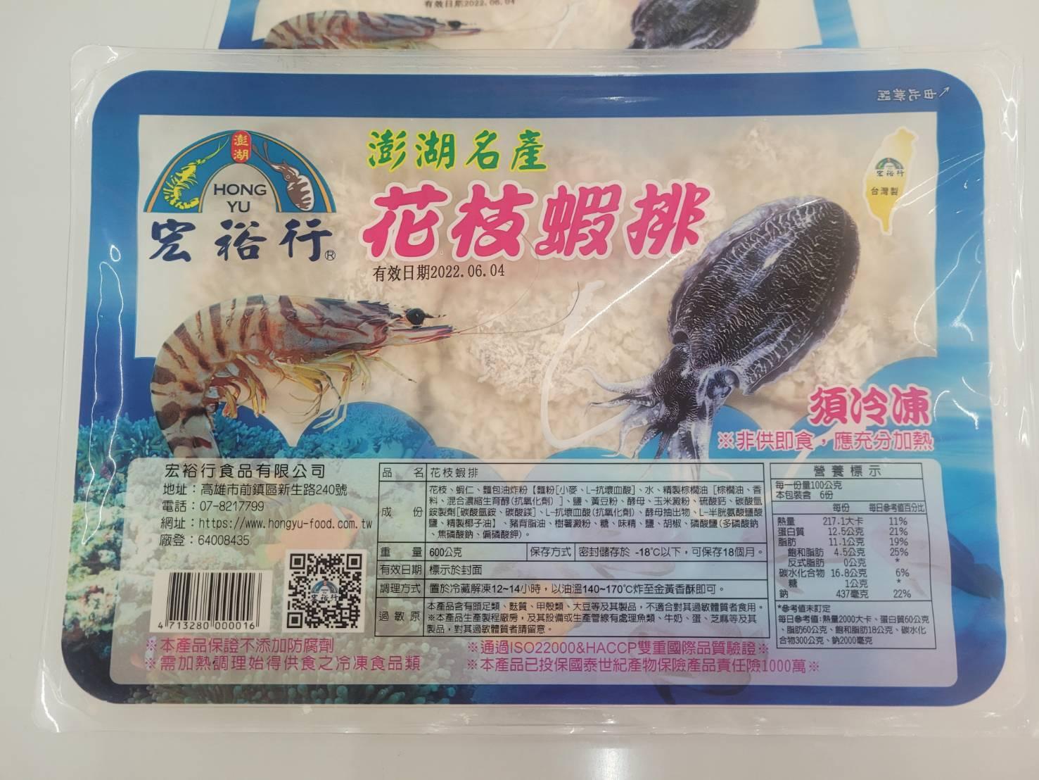 [品隆食品] 宏裕行花枝蝦排  (600g10g)