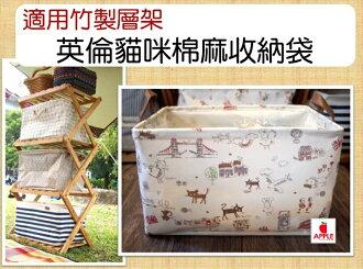 【【蘋果戶外】】ZAKKA風 英倫貓咪棉麻收納袋, 適用竹製摺疊三層架四層架(復古ZAKKA風 汙衣袋 洗衣籃 衣物收納箱)