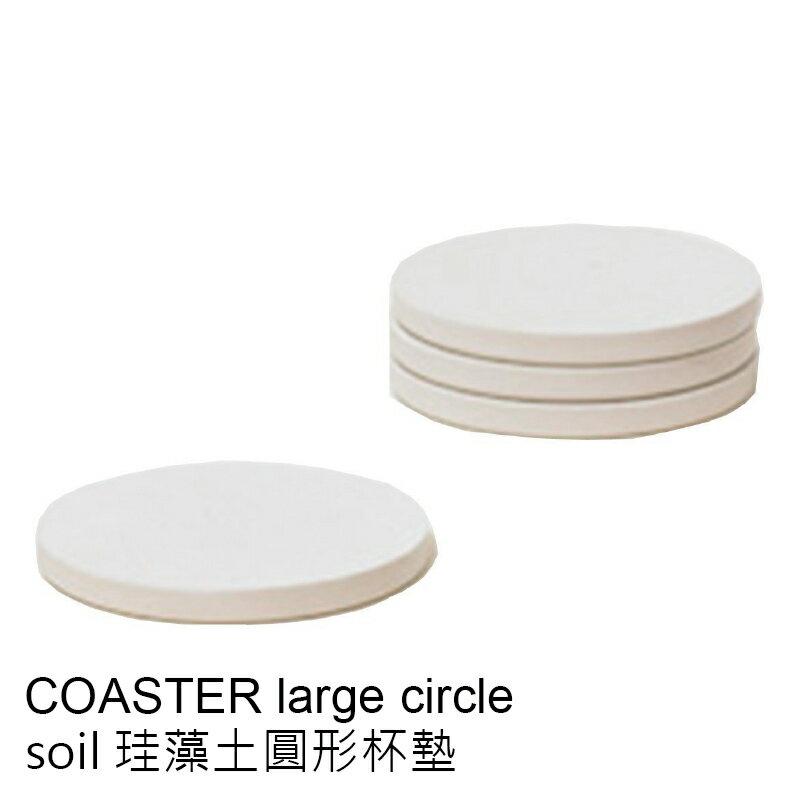 soil COASTER large circle 珪藻土圓形杯墊 白色4入