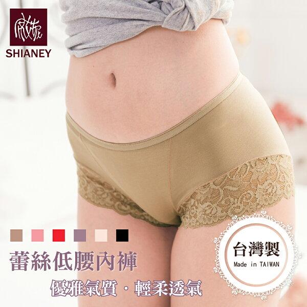 女性低腰蕾絲褲低調奢華台灣製造No.8821-席艾妮SHIANEY