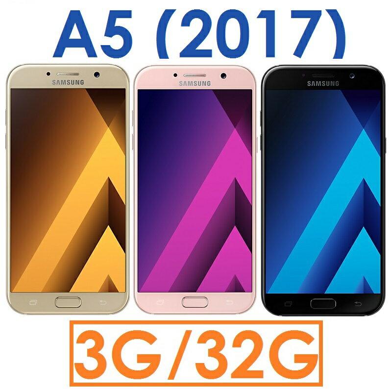 【高雄現貨/分期6期0利率】三星 Samsung Galaxy A5(2017 年新版)八核心 5.2 吋 3G/32G 4G LTE 智慧型手機●指紋辨識● IP68 防水防塵