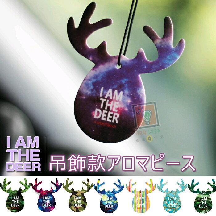 ORG《SD1280》麋鹿設計~汽車 車用 香氛片 吊掛香片 芳香片 芳香吊飾 香氛吊飾 香水片 衣櫥 衣櫃 汽車用品
