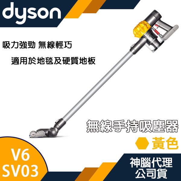 【神腦代理】Dyson 戴森 V6 SV03 無線手持式吸塵器 充電式 【恆隆行台灣公司貨】黃色