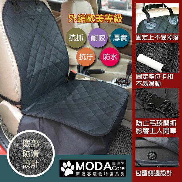 【摩達客】(預購)汽車副駕駛座防污保護車墊(黑色厚版)外出寵物車墊座墊(兒童寵物皆適用)