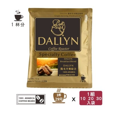 【DALLYN】陽光早餐綜合濾掛咖啡10(1盒) /20(2盒)/ 30(3盒)入袋 Breakfast blend coffee | DALLYN豐富多層次 0