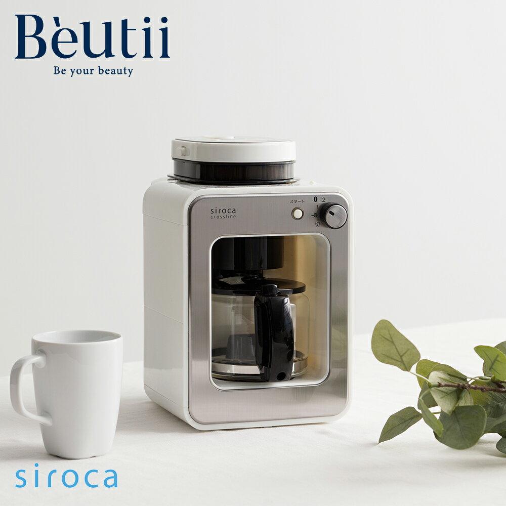 【暖冬限定組】siroca 自動研磨 悶蒸咖啡機 + BRUNO 陶瓷電暖器 完美白 SC-A1210 公司貨 1
