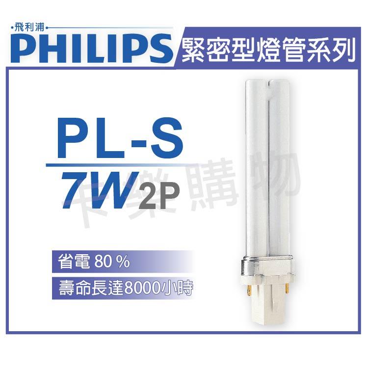 PHILIPS飛利浦 PL-S 7W 840 白光 2P 緊密型燈管  PH170003