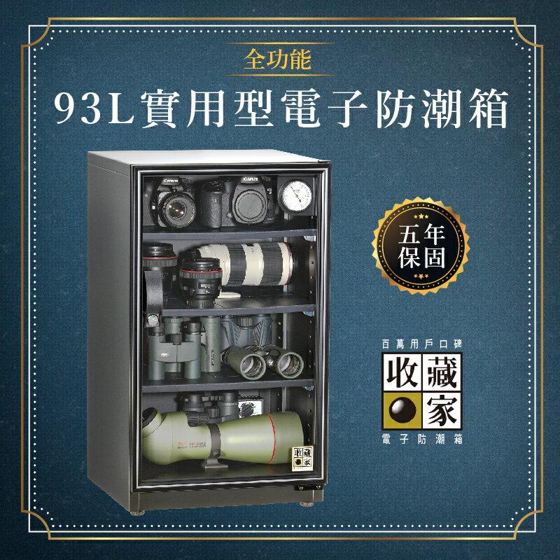 居家首選【收藏家】93公升 AD-88S 實用型全功能電子防潮箱 (單眼專用/防潮盒) 公司住家皆宜