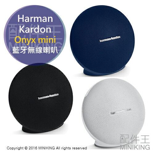【配件王】Harman Kardon Onyx mini 藍牙無線喇叭 藍芽 音響 三色 好攜帶 音質強 勝AURA